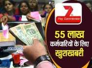 खुशखबरी: 55 लाख केन्द्रीय सरकारी कर्मचारियों को तोहफा, होगा बड़ा फायदा