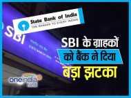 SBI का झटका, पैसे निकालने और नोट बदलने पर लगेगा चार्ज