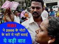 500 और 2000 के नोटों के बारे में 'RBI' ने नहीं बताई ये बात