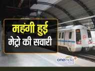 दिल्ली मेट्रो का किराया बढ़ा, बुधवार से लागू होंगी नई दरें, जानिए कितना बढ़ा किराया...