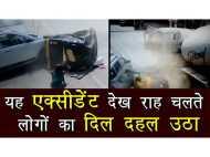 CCTV: दुर्घटना के इस वीडियो से दहला सबका दिल