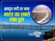 60 टन के टैंक का वजन सहन कर सकेगा भारत का सबसे लंबा पुल, जानिए खासियतें
