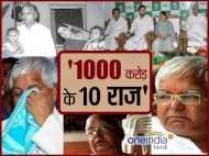 जानिए लालू प्रसाद यादव की मुसीबत बने '1000 करोड़ के 10 राज'
