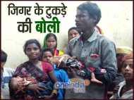 गरीबी से तंग आकर बाजार में जिगर का टुकड़ा बेचने निकले मां-बाप