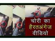 CCTV: चोरी का ऐसा वीडियो जिसे देख पहले यकीन नहीं होगा! फिर हो जाएगा