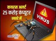 10 बातें: एक नए वायरस का हमला, 25 करोड़ कंप्यूटर खतरे में