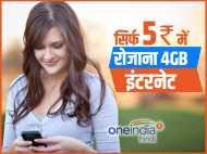 BSNL चौक्का: सबसे धांसू ऑफर, सिर्फ 5 रुपए में रोजाना 4 जीबी इंटरनेट डेटा