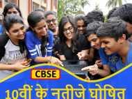 CBSE: 10वीं के नतीजे घोषित, यहां देखें अपना रिजल्ट