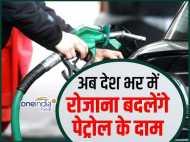 16 जून से रोजाना बदलेंगे पेट्रोल के दाम, ये है नई व्यवस्था