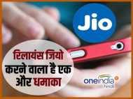 जियो लाने वाला है 1734 रुपए का ये 4जी मोबाइल, मिलेगा WIFI और GPS भी