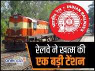 यात्रीगण ध्यान दें, रेलवे ने खत्म की एक बड़ी टेंशन, आप भी जानिए