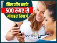 इस नंबर पर करें मिस कॉल, 500 रुपए से रिचार्ज हो जाएगा मोबाइल, जानिए कैसे होगा ये