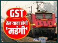 GST IMPACT: रेल से सफर करना हो जाएगा 'महंगा', जानिए कितनी बढ़ेगी टिकट की कीमत