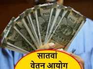 7th pay commission: कैबिनेट सेक्रेटरी ने बताया, कब होगी भत्ते बढ़ने की घोषणा