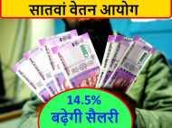 7th pay commission: फिटमेंट कमेटी ने दिया 14.5 फीसदी बढ़ोत्तरी का सुझाव