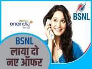 BSNL लाया दो नए ऑफर, दे रहा है ढेर सारा डेटा और फुल टॉकटाइम