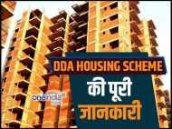 लॉन्च हुई DDA Housing Scheme 2017, जानिए आवेदन का तरीका