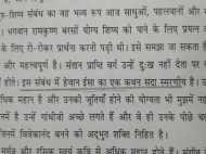 गुजरात: हिन्दी की किताब में ईसा को बताया हैवान, विवाद के बाद जांच के आदेश