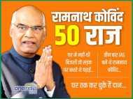 NDA के राष्ट्रपति उम्मीदवार रामनाथ कोविंद के 50 FACTS: 8 KM दूर था स्कूल, चबूतरे पर पढ़ते थे...