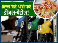पिज्जा की तरह घर पहुंचेगा डीजल-पेट्रोल, सरकार कर रही तैयारी