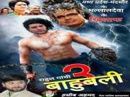 मंदसौर के 'भल्लालदेव' के खिलाफ 'बाहुबली' बने राहुल गांधी