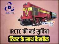 IRCTC ने शुरू की नई सुविधा, ऐसे टिकट बुक करने पर मिलेगा कैशबैक