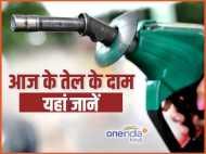 Diesel-Petrol price: गिर गए दाम, जानिए क्या है आज का भाव
