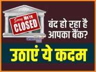 बंद होने जा रहे हैं 9 सरकारी बैंक, आपका खाता है तो घबराएं नहीं, पढ़ें, ये 5 पॉइंट