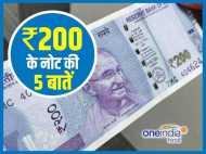 जानिए, 200 रुपए के आने वाले नोट से जुड़ी 5 खास बातें