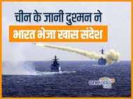 चीन के जानी दुश्मन ने भारत भेजा खास संदेश, फिर हरे हो जाएंगे ड्रैगन के जख्म