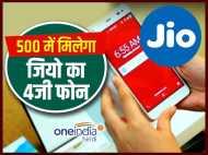 रिलायंस जियो का नया धमाका, 500 रुपये में देगा 4जी फोन
