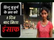 8 दिन बाद मिला हिन्दू बुजुर्ग के शव को इंसाफ, बेटियों ने किया अंतिम संस्कार