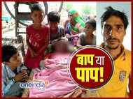 बच्चों का मुंह नहीं मुआवजा देख दौड़ा आया बाप! साली का दीवाना है दिल्ली वाला