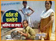 VIDEO: स्कूल में बर्तन धो रही हैं बेटियां, भाषणों में हर दिन बदल रहा है भारत!