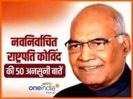नवनिर्वाचित राष्ट्रपति रामनाथ कोविंद के 50 FACTS: 8 KM दूर था स्कूल, चबूतरे पर पढ़ते थे...
