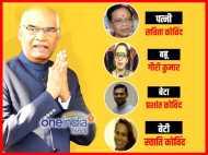 जानिए, क्या काम करते हैं रामनाथ कोविंद के बेटे और बहू