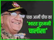 पाक आर्मी चीफ ने कहा- कश्मीर और एनएसजी के मुद्दे पर चीन के समर्थन का कर्जदार है पाकिस्तान
