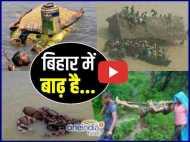 VIDEO: बिहार में बाढ़ है...और तस्वीरें बयां कर रही हैं दर्द