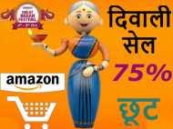Amazon Diwali Sale Offer: इस दिवाली खरीदें घर सजाने का सामान और पाएं 75% डिस्काउंट