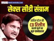 सेक्स सीडी संग्राम: हार्दिक पटेल की CD रिलीज करने वाले का BJP कनेक्शन, पार्टी ने किया इंकार