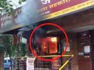 VIDEO: बैंक ATM में लगी भयंकर आग बुझाने के लिए पानी पड़ने लगा कम