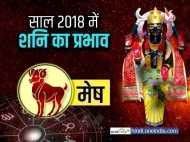 Saturn Horoscope 2018: मेष राशि पर शनिदेव रहेंगे मेहरबान