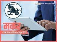 Makar (Capricorn) Business Horoscope 2018: मकर के लिए ठीक-ठाक रहेगा नया साल