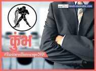 Kumbh (Aquarius) Business Horoscope 2018: कुंभ के लिए कुछ चुनौतियां रहेंगी