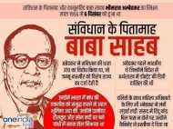 Death Anniversary of Dr Bhimrao Amebedkar: आधुनिक भारत के निर्माता 'बाबा साहब'