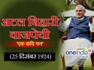 Atal Bihari Vajpayee Birthday: छंदों की मिश्री से घोली सियासत में मिठास, पढ़िए उनके चुनिंदा Quotes