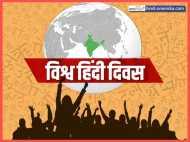 World Hindi Day: विश्व हिंदी दिवस आज, जानिए इससे जुड़ी खास बातें