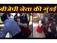 VIDEO: चेकिंग करने पहुंचे DTO के साथ बीजेपी नेता ने की मारपीट, गाली दी और फाड़ दिए कपड़े