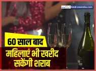 श्रीलंका ने महिलाओं को दिया शराब खरीदने का अधिकार, 60 साल बाद कानून में किया बदलाव