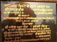 यूपी दिवस पर भाजपाइयों ने राज्यपाल राम नाईक को बना दिया 'राज्यमंत्री', कर दिया शिलन्यास
